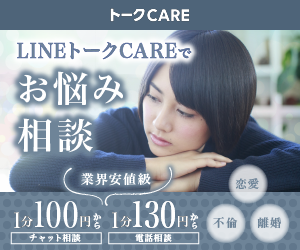 LINEトークCARE